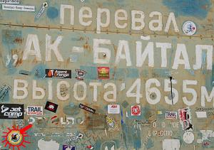 4655m magas Ak Baytal hágó. A matricám felkerült a bal alsó sarokba. 4655 m high Ak Baytal Pass. My sticker is placed the left bottom corner.